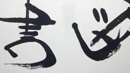 Uno Sesson - Untitled (Detail) - Photo via nagaragawagaroucom