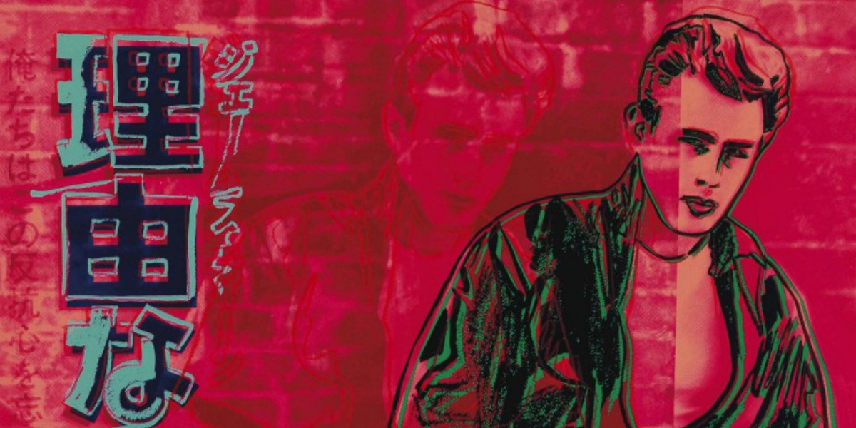Andy Warhol - Rebel Without a Cause (James Dean), from Ads (Details), 1985