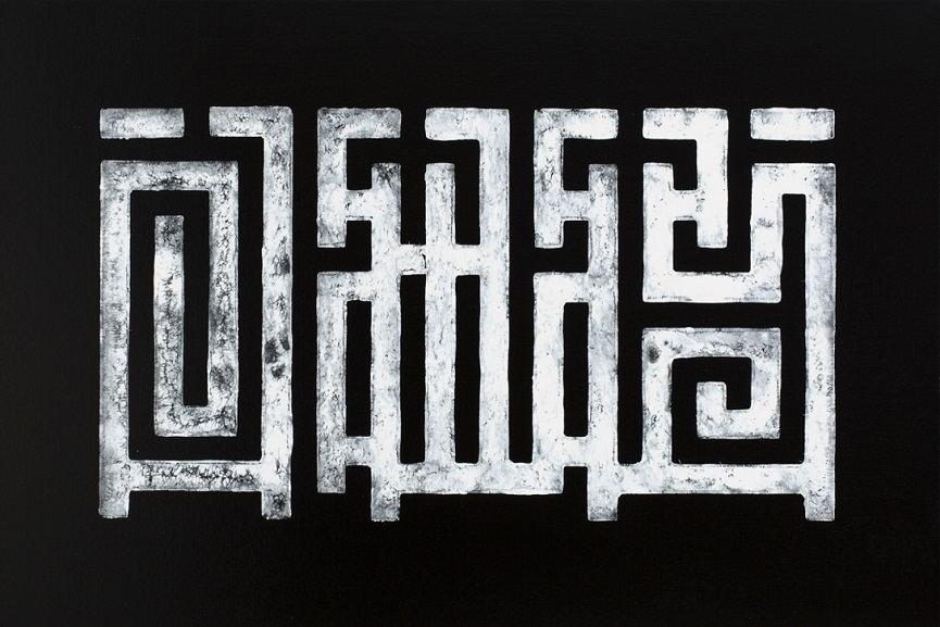 L'Atlas - White Yang Maze, 2017